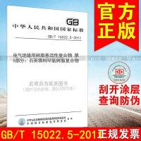 GB/T 15022.5-2011电气绝缘用树脂基活性复合物 第5部分:石英填料环氧树脂复合物