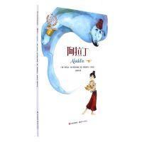 阿拉丁-英汉双语经典童话( 货号:751434726)