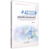 中国区域协调发展战略和政策的增长趋同效应研究 张晓青 9787209091299