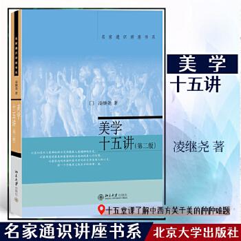 美学十五讲(第二版)(pdf+txt+epub+azw3+mobi电子书在线阅读下载)