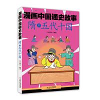 漫画中国通史故事 --隋至五代十国