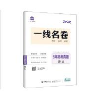 曲一线 语文 5年高考真题(含2015-2019年高考真题)2020版一线名卷 五三