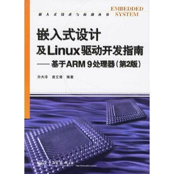 嵌入式设计及Linux驱动开发指南——基于ARM9处理器(第2版)(附光盘)