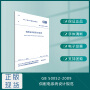 【国标规范】GB 50052-2009供配电系统设计规范