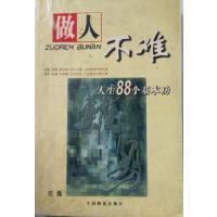 【旧书二手书8新正版】(正版二手图书)做人不难 人生88个基本功 9787504713780