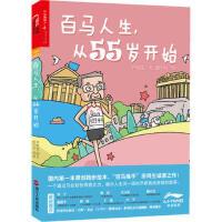 【二手旧书8成新】马人生,从55岁开始 田同生, 田十川 绘 9787213059650