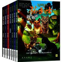 猫武士漫画版(全7册)