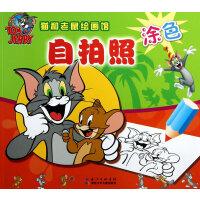 猫和老鼠绘画馆・自拍照