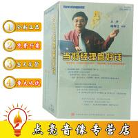 原装正版当好经理管好钱VCD管理培训视频光盘讲座杨有红