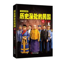 【二手书9成新】 历史深处的民国 贰 共和 江城 华文出版社 9787507542387