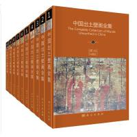 中国出土壁画全集(全10册)