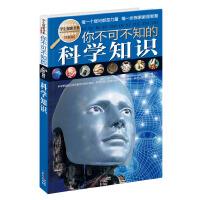 (全新版)学生探索书系:你不可不知的科学知识(为中国学生量身打造,知识新奇、有趣,全彩图文共读,精美,适读)