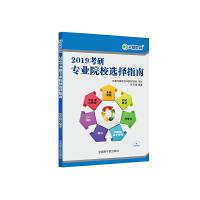 文都教育 任燕翔 2019考研专业院校选择指南
