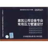 05R501建筑公用设备专业常用压力管道设计
