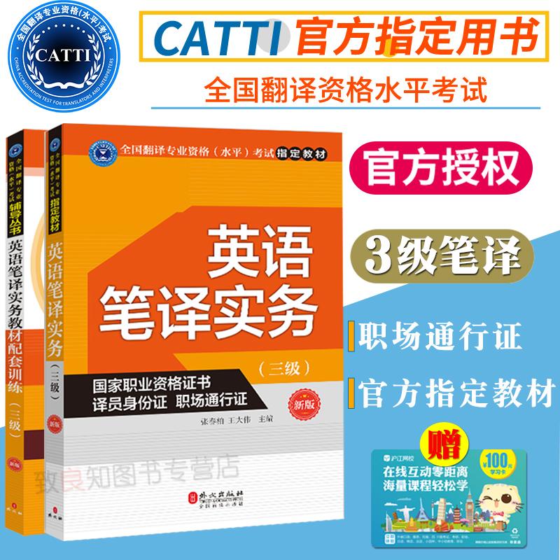 全国翻译专业资格(水平)考试教材配套训练英语笔译3级(三级)(全套2本正版) 英语笔译综合能力教材配套训练 英语笔译实务教材配套训练