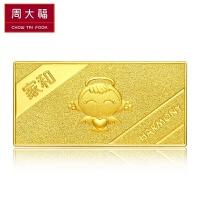 周大福 福星宝宝系列 足金黄金投资金条(约:10g计价) IF680 家和宝宝
