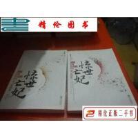 【二手9成新】惊世亡妃1(晟国篇)(套装上下册) /莫言殇著 青