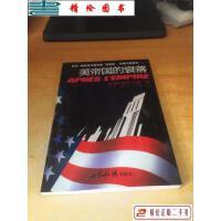 【二手9成新】美帝国的衰落 /[法]埃曼纽・托德 世界知识出版社