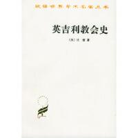 【旧书二手9成新】英吉利教会史 [英]比德 ,陈维振,周清民 商务印书馆 9787100008099
