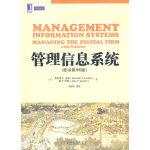 管理信息系统(原书第11版)(两位大师劳顿和薛华成的