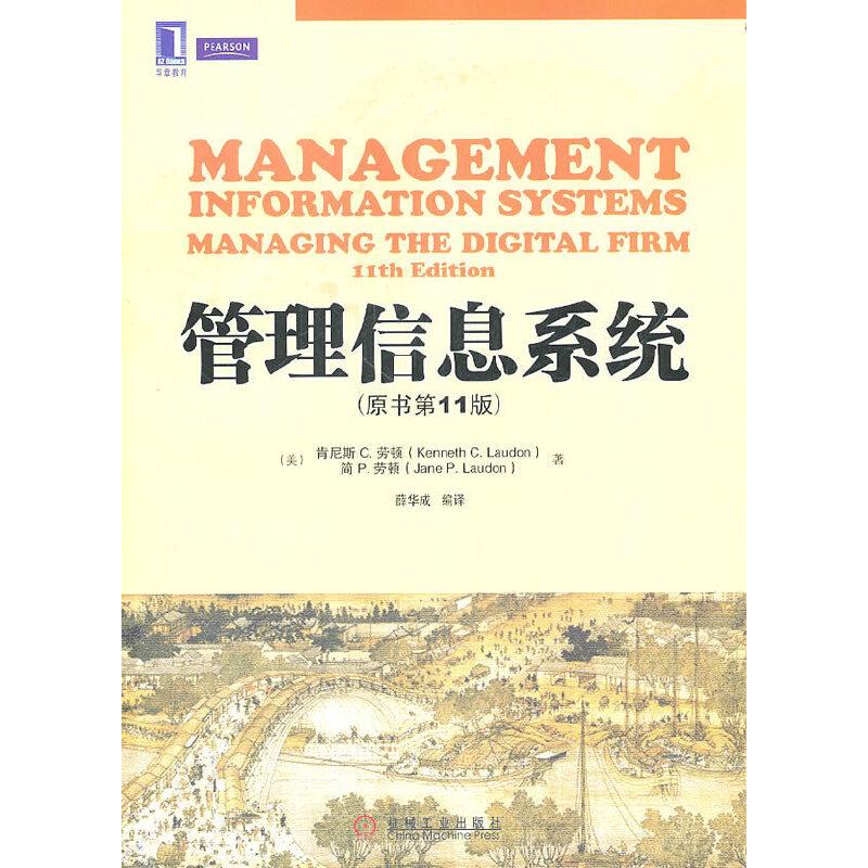 """管理信息系统(原书第11版)(两位大师劳顿和薛华成的""""圣经""""之作,MIS字典级教科书)"""