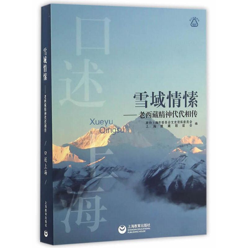 雪域情愫--老西藏精神代代相传(口述上海)