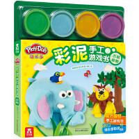 培乐多彩泥手工游戏书-丛林动物