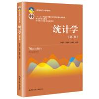 统计学(第七版)(21世纪统计学系列教材)团购电话4001066666转6