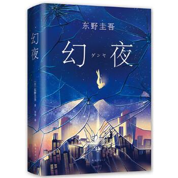 幻夜(pdf+txt+epub+azw3+mobi电子书在线阅读下载)