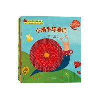 快乐小蜗牛的奇趣冒险系列(全5册) 葛翠琳推荐 儿童早教启蒙勇气励志亲子绘本童话图画书 早教书儿童读物