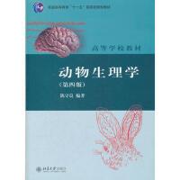 【二手旧书8成新】动物生理学(第四版 陈守良著 9787301200506