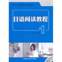 【二手旧书8成新】日语阅读教程(1(配 王锐,曹铁英 9787513543545