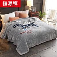 恒源祥拉舍尔毛毯子加厚双层秋冬学生宿舍盖毯单双人珊瑚绒结婚毯