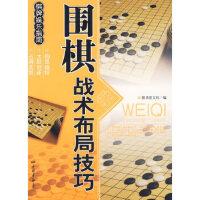 &(双色)休闲娱乐大观: 围棋战术布局技巧 膳书堂文化 9787802206175