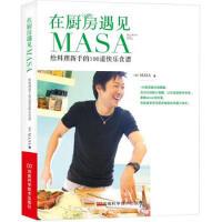 [旧书二手9成新]在厨房遇见MASA [日] MASA 河南科学技术出版社 9787534951954