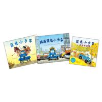 蓝色小卡车(全3册)