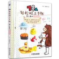 7号人轻松粘土手账: 猴子酱的日常萌物
