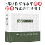 成语一万词 中小学成语词语字典