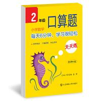 (2019)口算天天练二年级