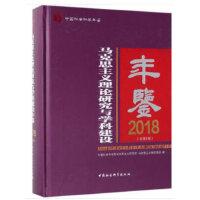 马克思主义理论研究与学科建设年鉴. 2018:总第9卷