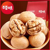 【满减】【百草味 纸皮核桃150g】零食干果特产薄壳坚果薄皮大核桃