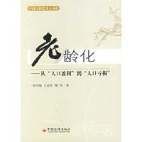 【二手旧书8成新】老龄化 田雪原,王金营,周广庆 9787501773572