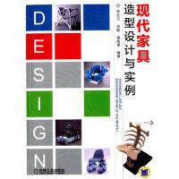 【二手旧书8成新】现代家具造型设计与实例 徐长玉 9787111479420