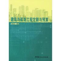 【二手旧书8成新】建筑与装饰工程定额与预算 刘全义 9787801595096