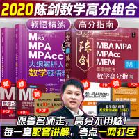 2020新版【数学高分组合】2020陈剑数学MBA MPA MPAcc联考综合能力数学高分指南震憾升级版+大纲解析人数