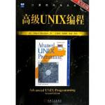 高级UNIX编程(原书第2版) [美] 洛奇肯德(Rochkind M.J.),王嘉祯,杨素敏,张斌 97871111