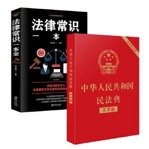 中华人民共和国民法典(大字版)+法律常识一本全(全2册)常识普及读物图书