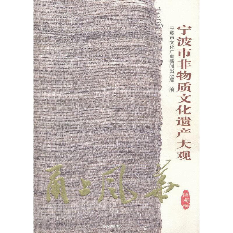 甬上风华——宁波市非物质文化遗产大观·镇海卷