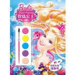 芭比・创意水粉涂色书:珍珠公主