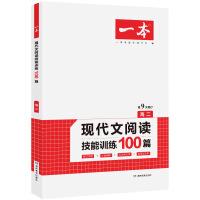 2021版一本 高二现代文阅读技能训练100篇 含散文阅读+小说阅读+论述类文本+实用类文体 第9次修订
